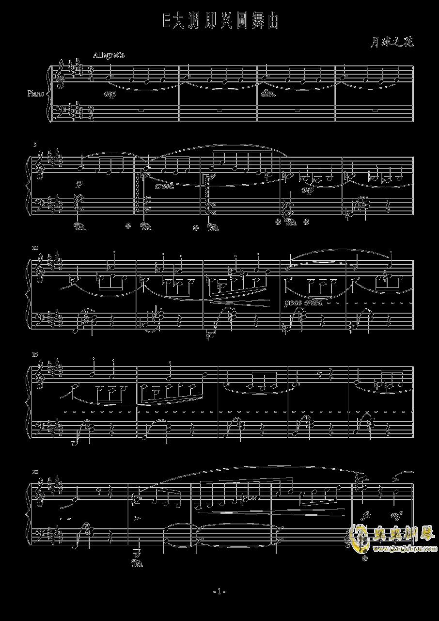 E大调即兴圆舞曲钢琴谱 第1页