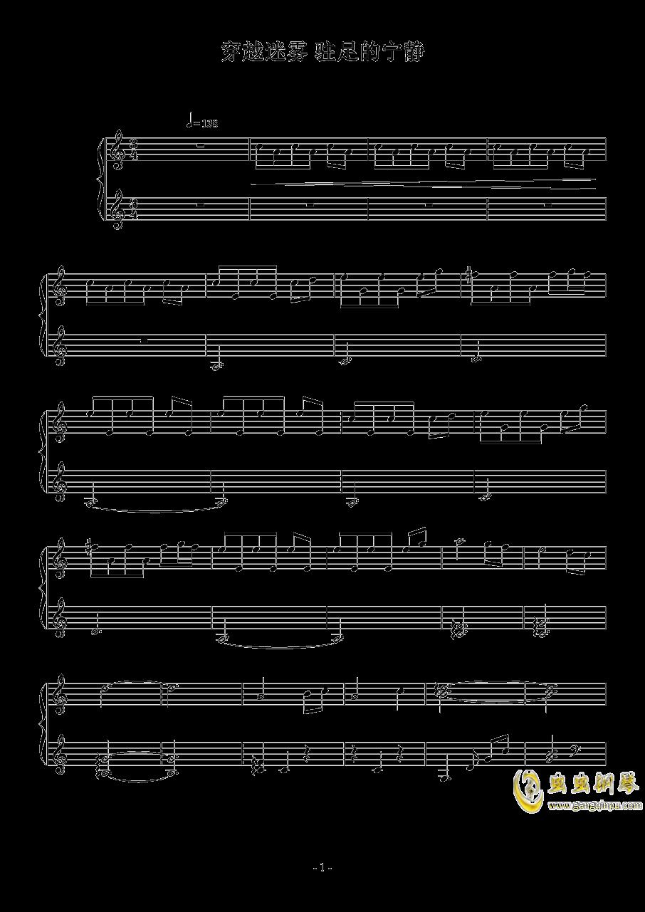 驻足的宁静钢琴谱 第1页