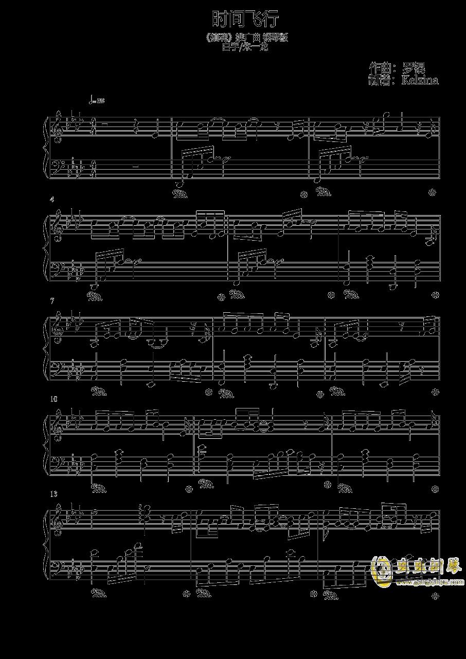 时间飞行钢琴谱 第1页
