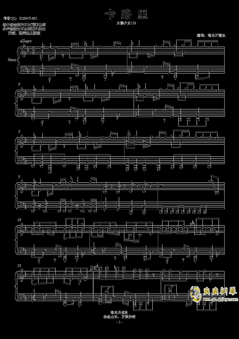 卡路里-火箭少女101钢琴谱 第1页