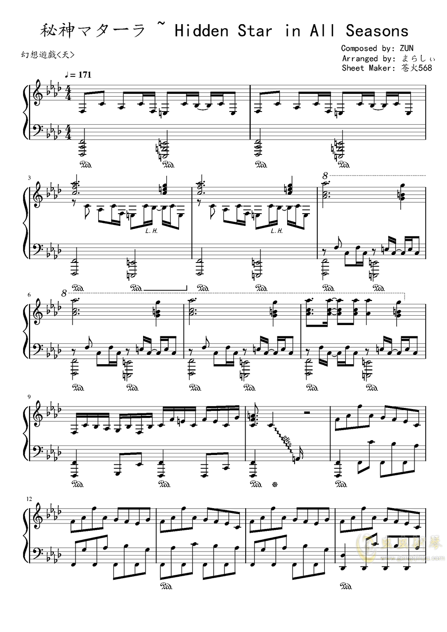 东方天空璋钢琴谱 第1页