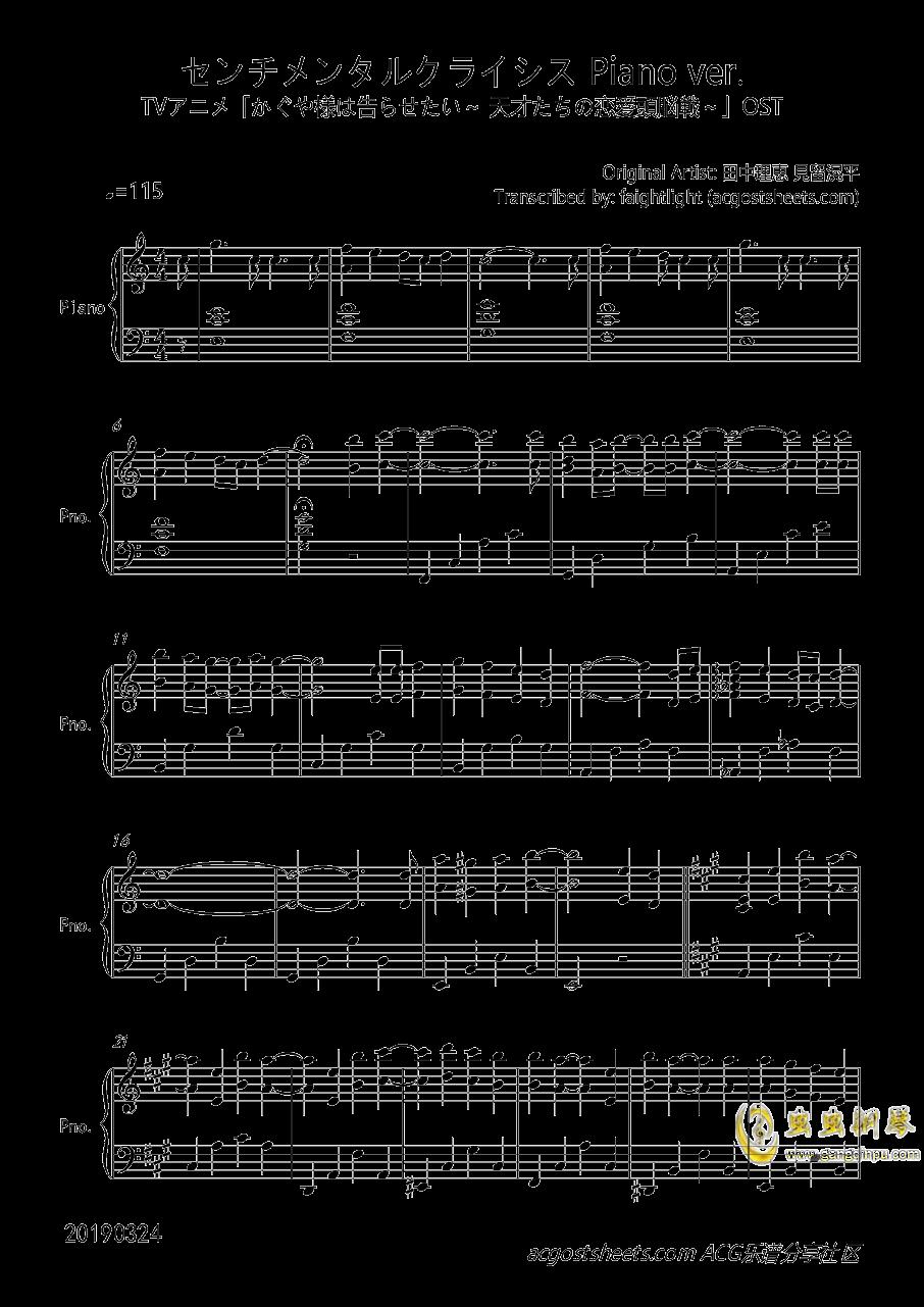 ED - センチメンタルクライシス钢琴谱 第1页