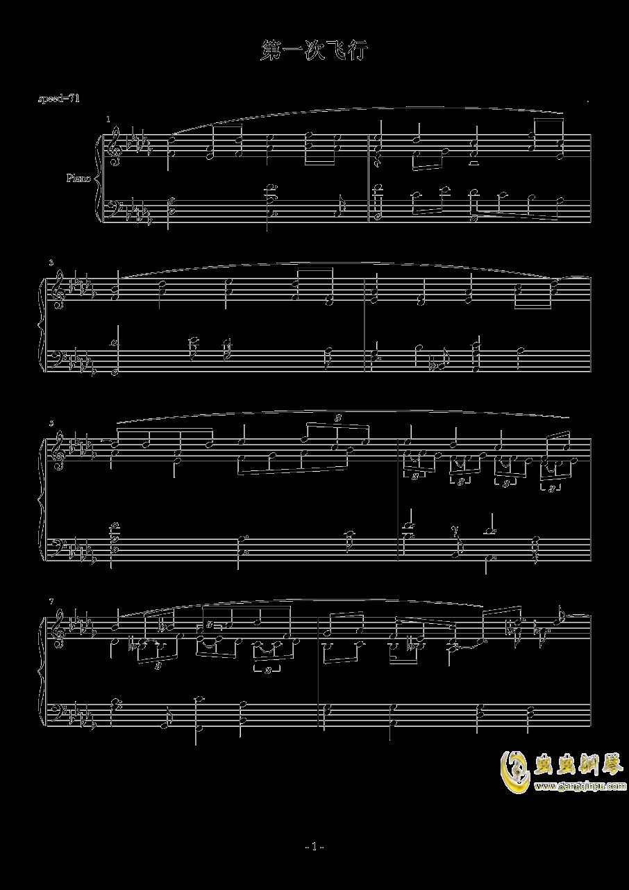 第一次飞行钢琴谱 第1页