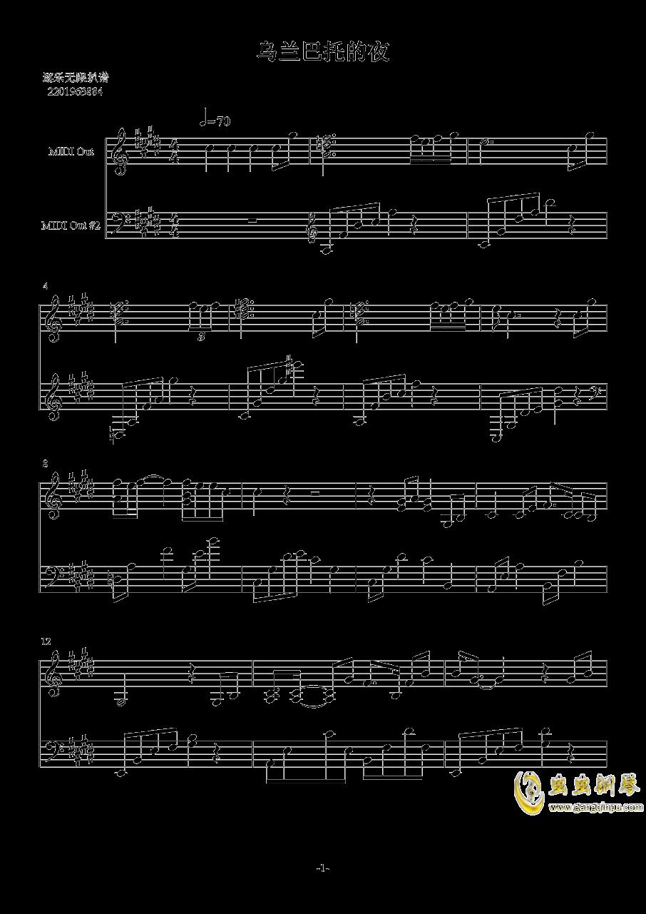乌兰巴托的夜钢琴谱 第1页