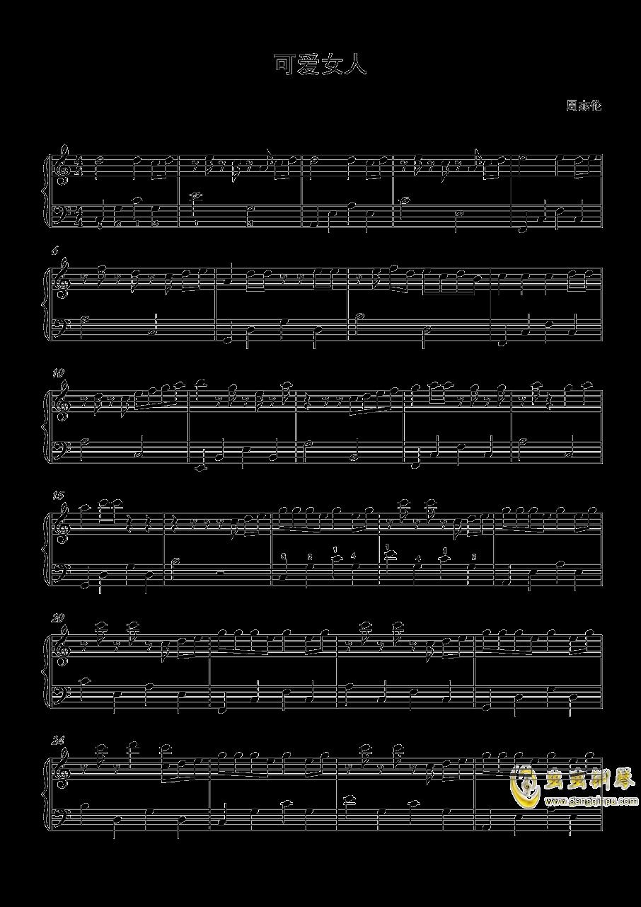 可爱女人钢琴谱 第1页