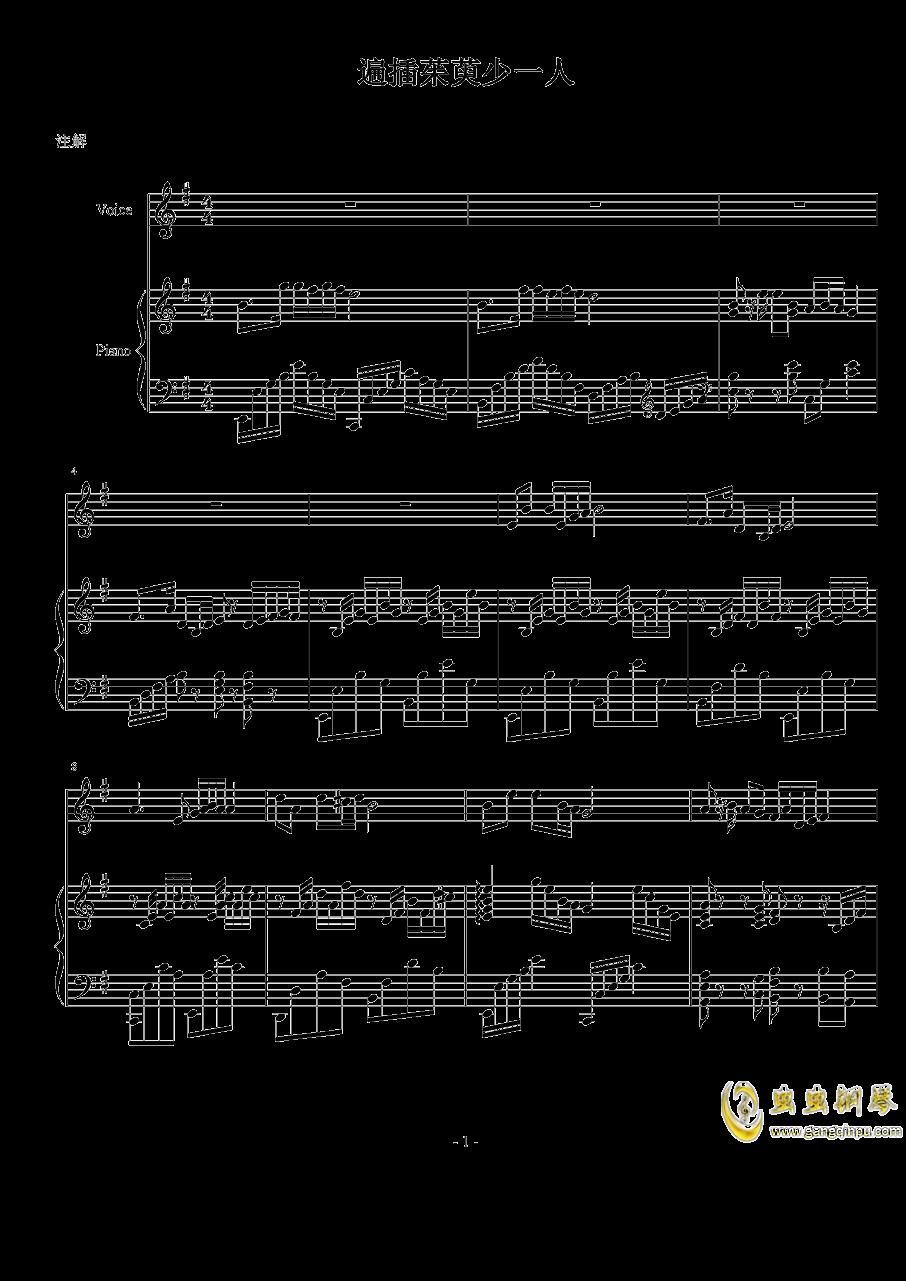 遍插茱萸少一人钢琴谱 第1页