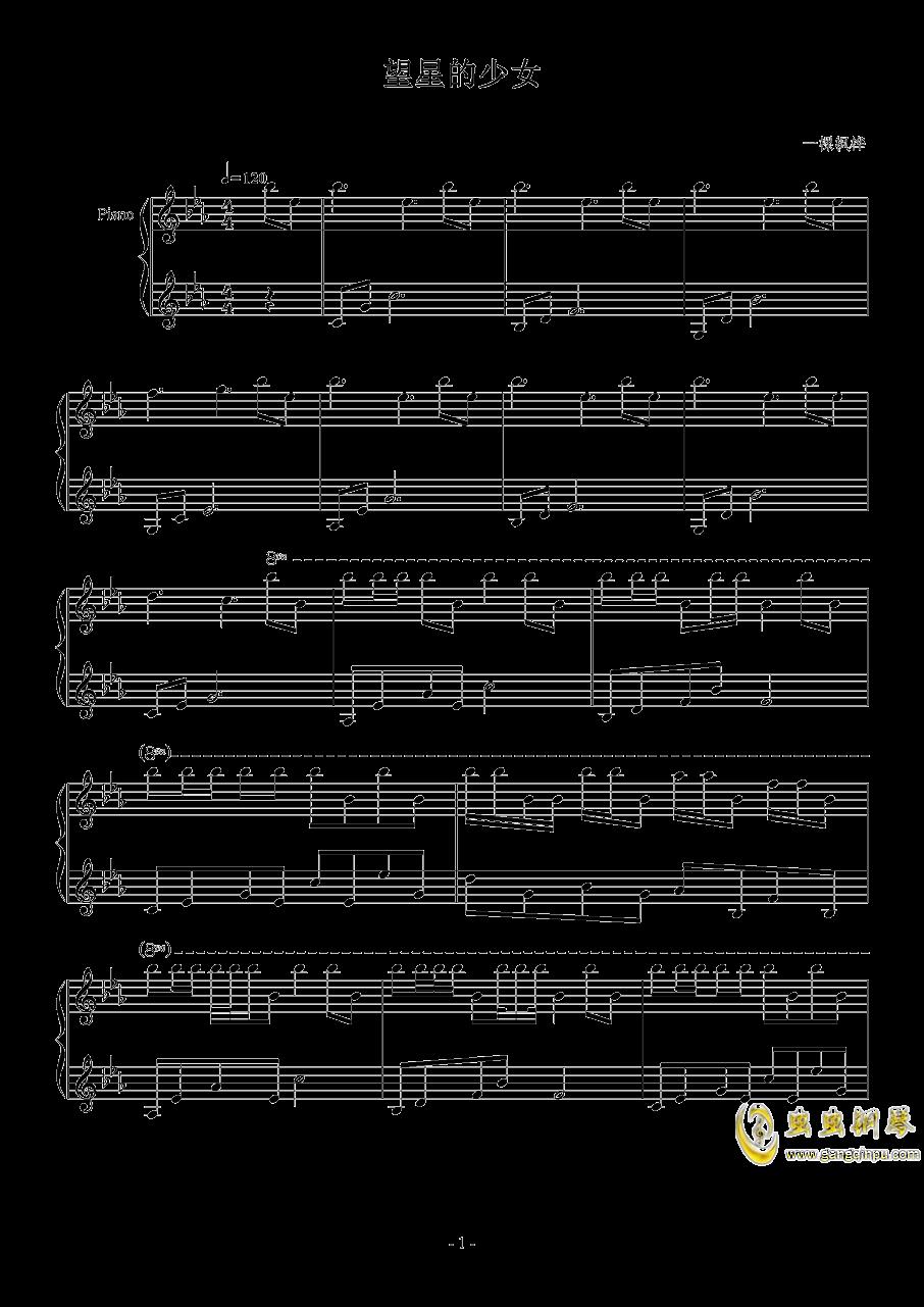 望星的少女钢琴谱 第1页