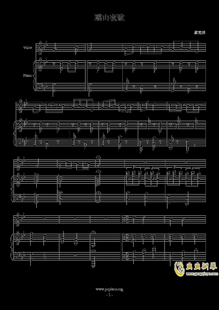瑶山夜歌钢琴谱 第1页
