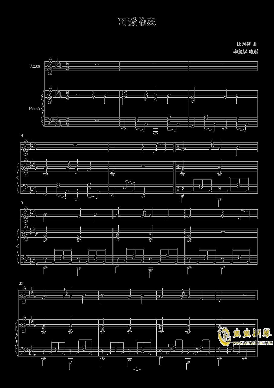 可爱的家钢琴谱 第1页