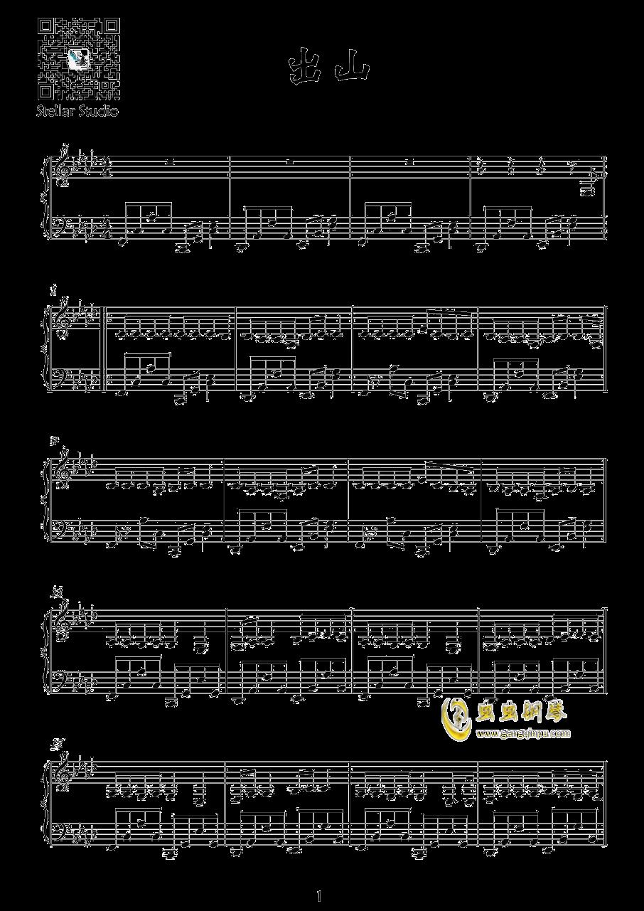出山钢琴谱 第1页