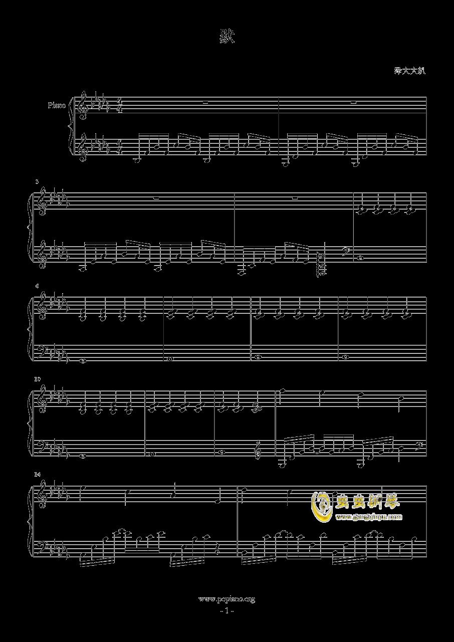 默钢琴谱 第1页