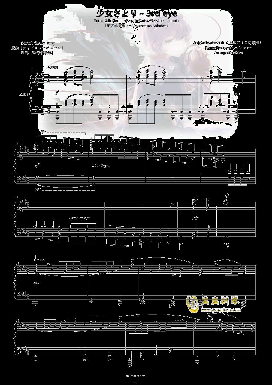 古典风少女觉の3rd eye钢琴谱 第2页