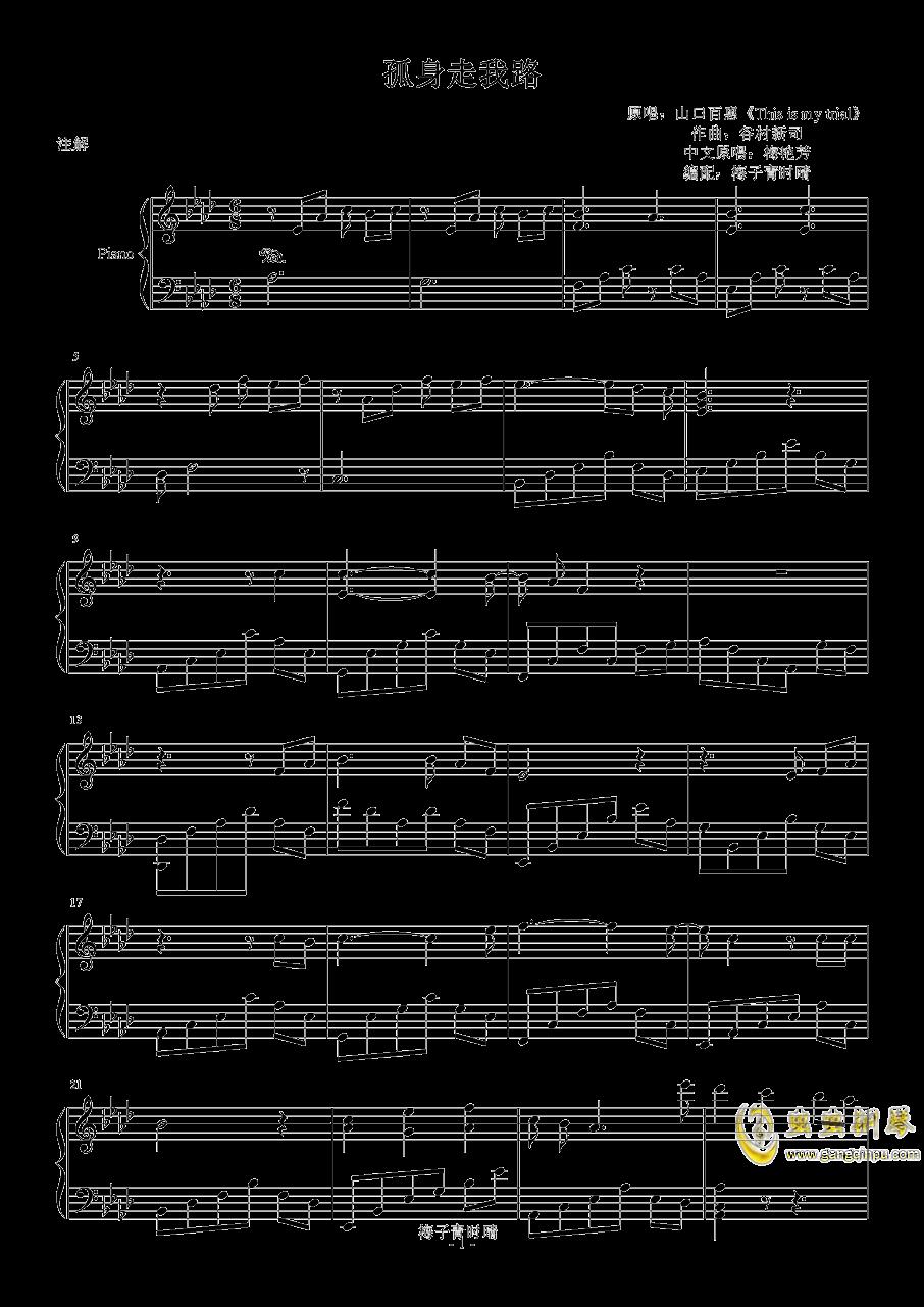 孤身走我路钢琴谱 第1页