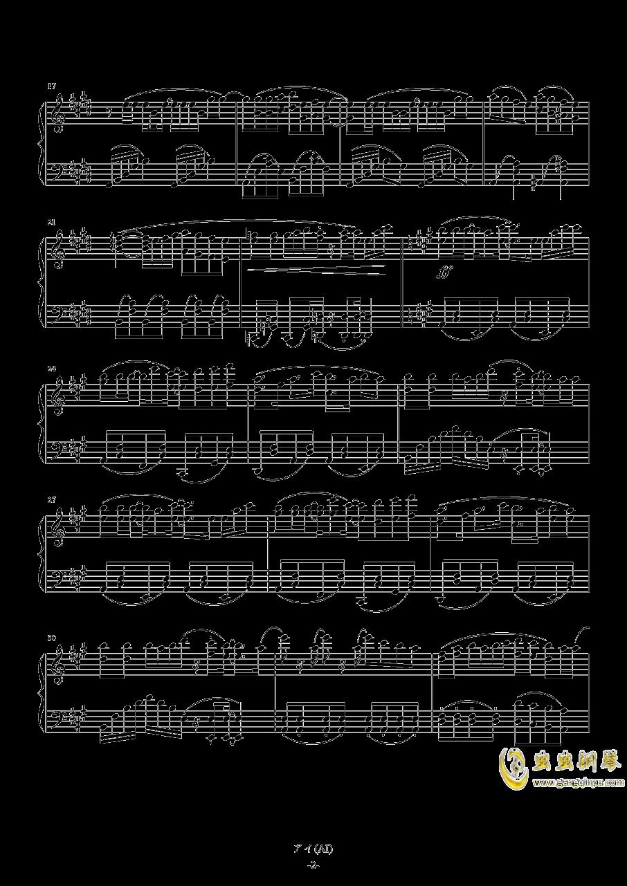 アイ钢琴谱 第2页