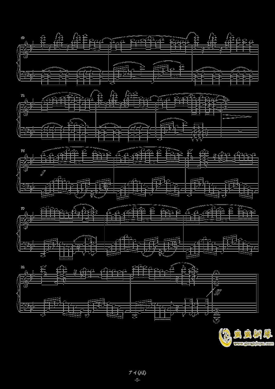 アイ钢琴谱 第5页