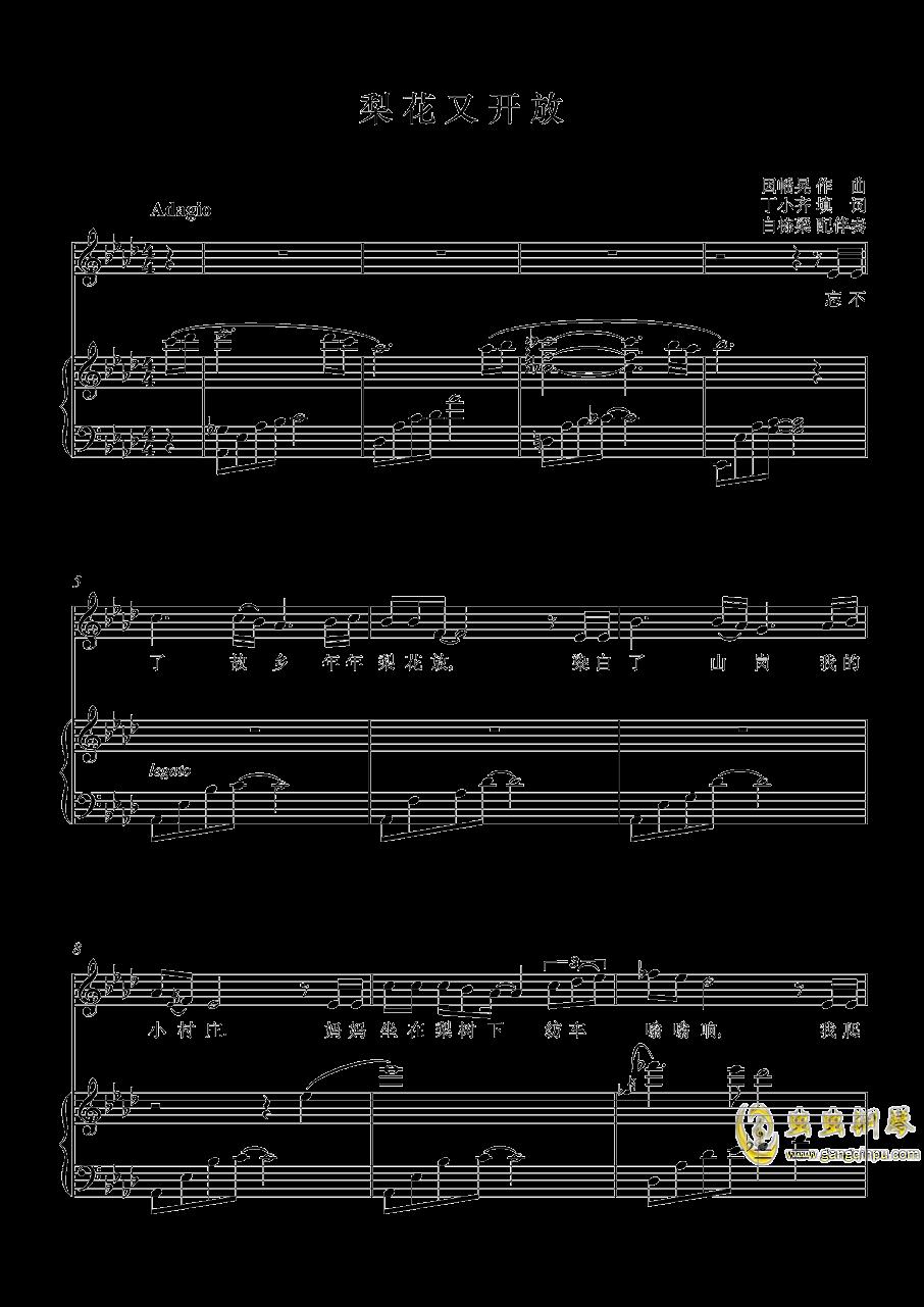 梨花又开放钢琴谱 第1页