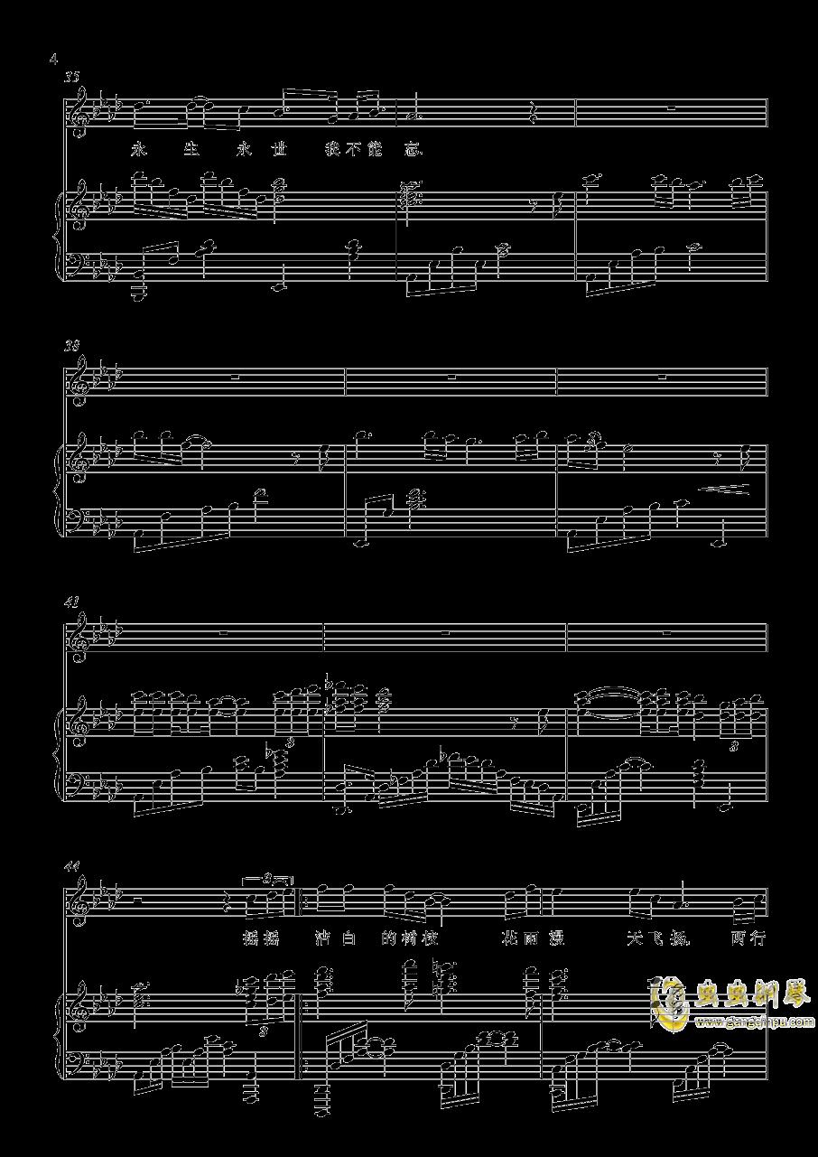 梨花又开放钢琴谱 第4页
