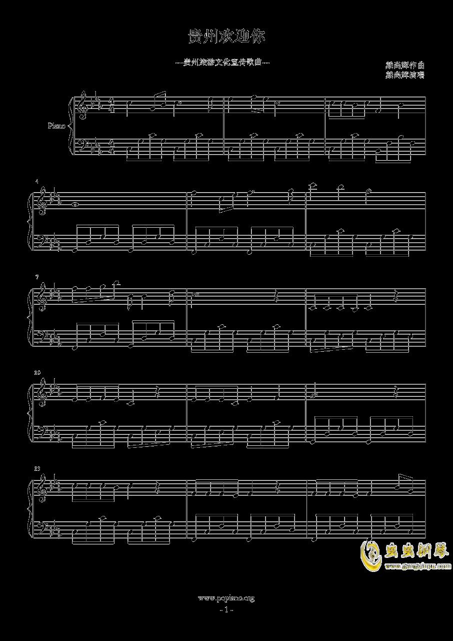 贵州欢迎你钢琴谱 第1页