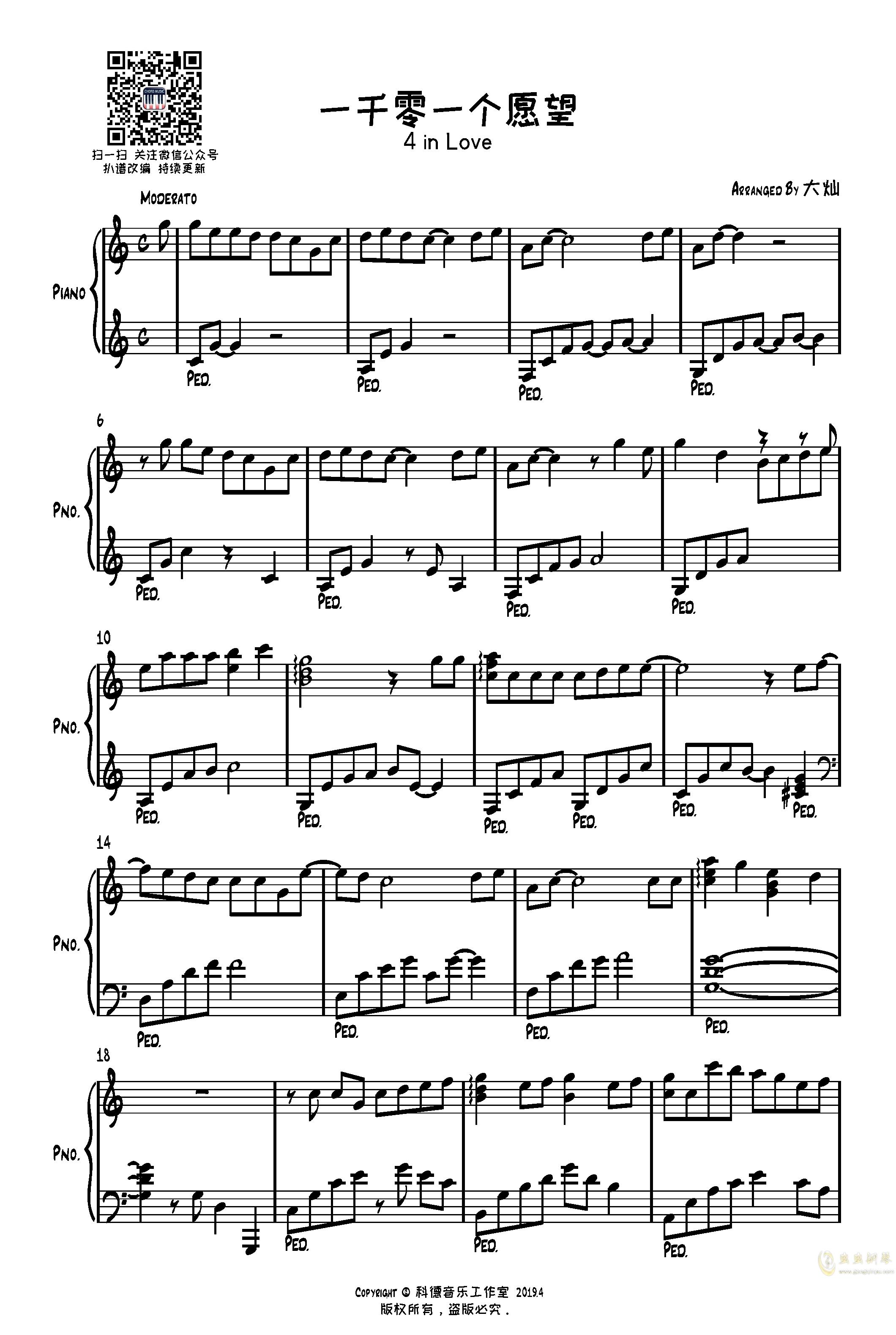 一千零一个愿望钢琴谱 第1页