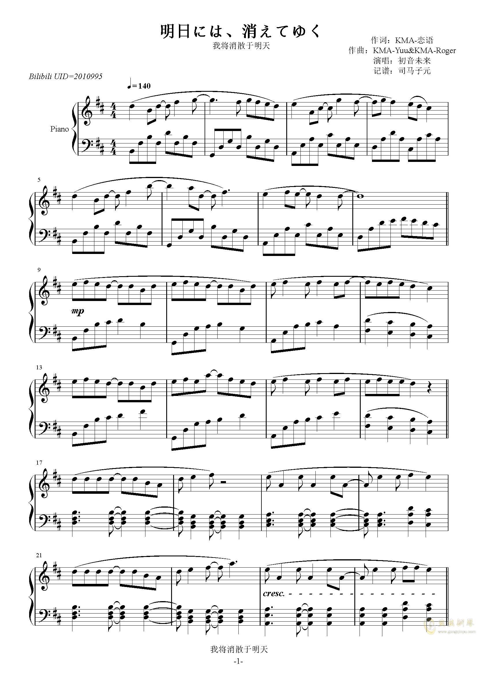 我将消散于明天钢琴谱 第1页