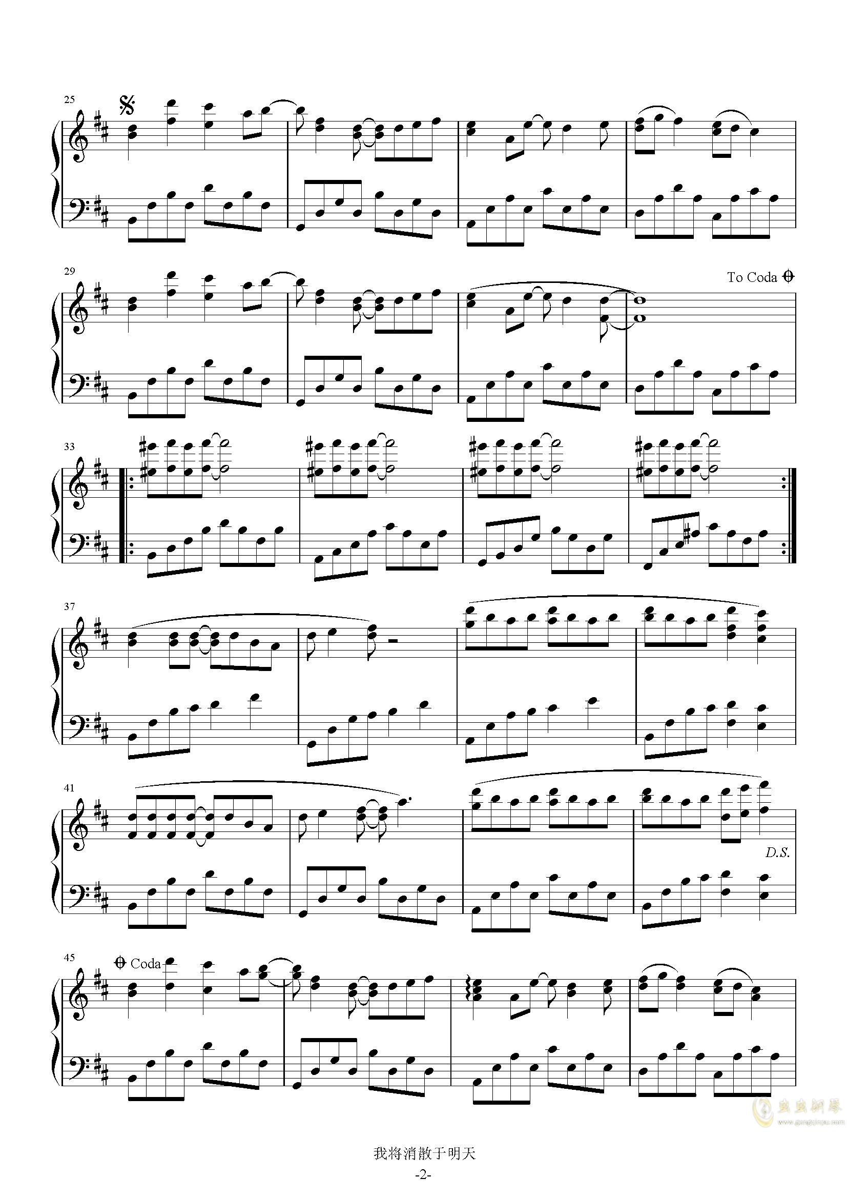 我将消散于明天钢琴谱 第2页
