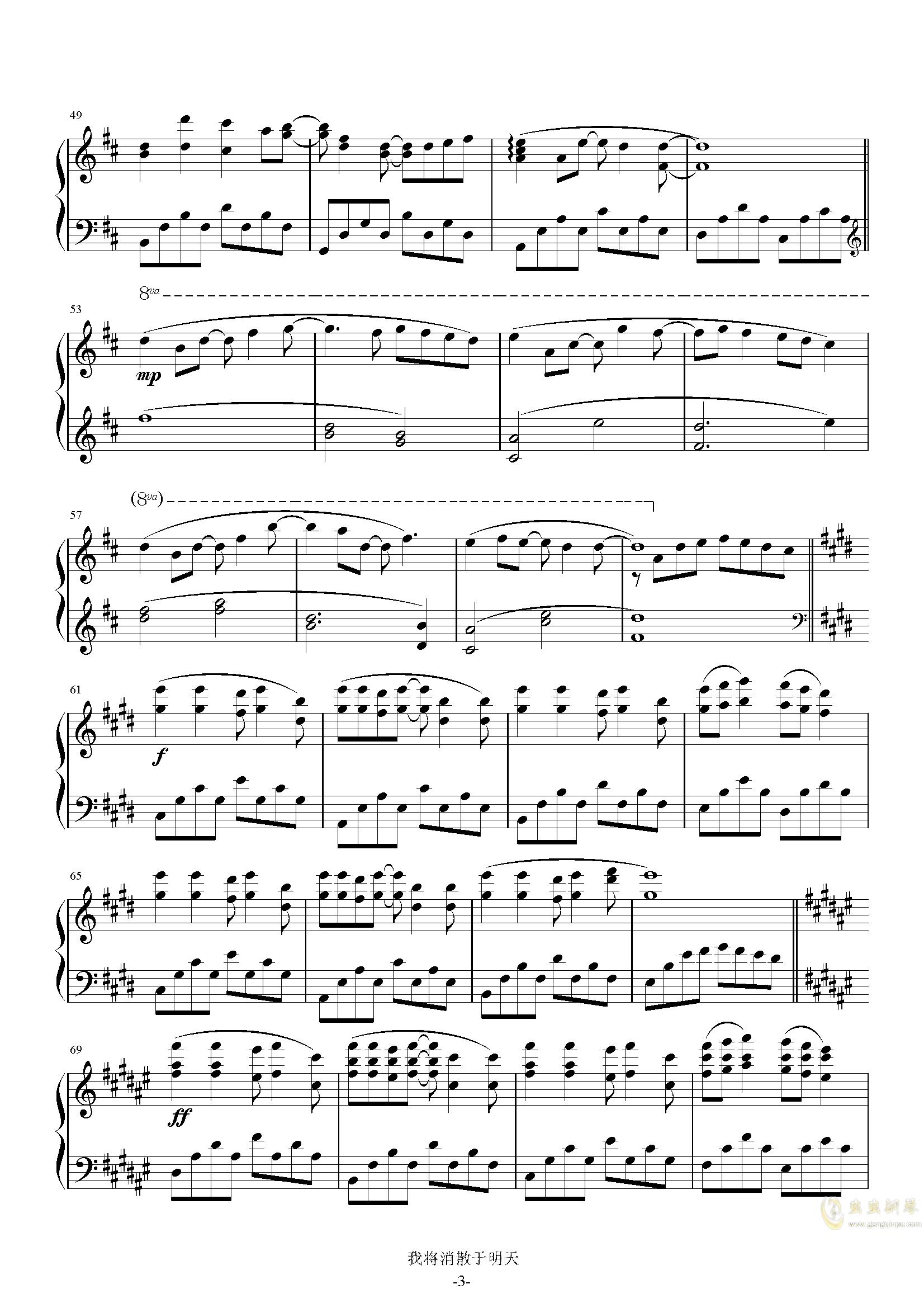 我将消散于明天钢琴谱 第3页