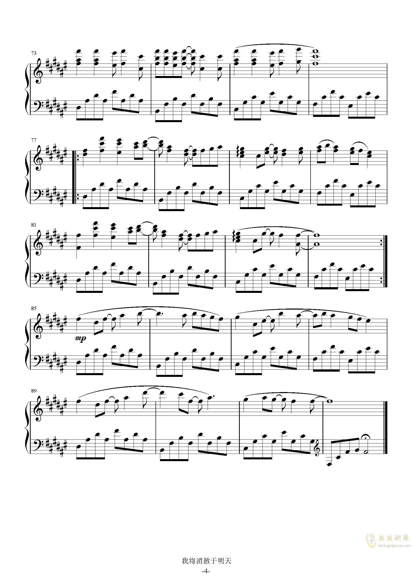 我将消散于明天钢琴谱 第4页