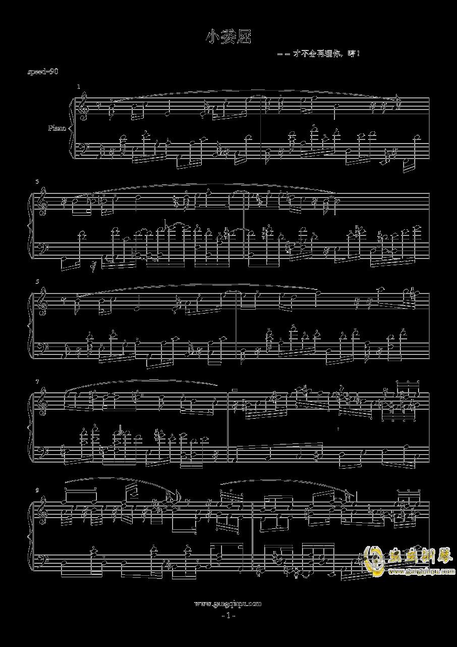 小委屈钢琴谱 第1页
