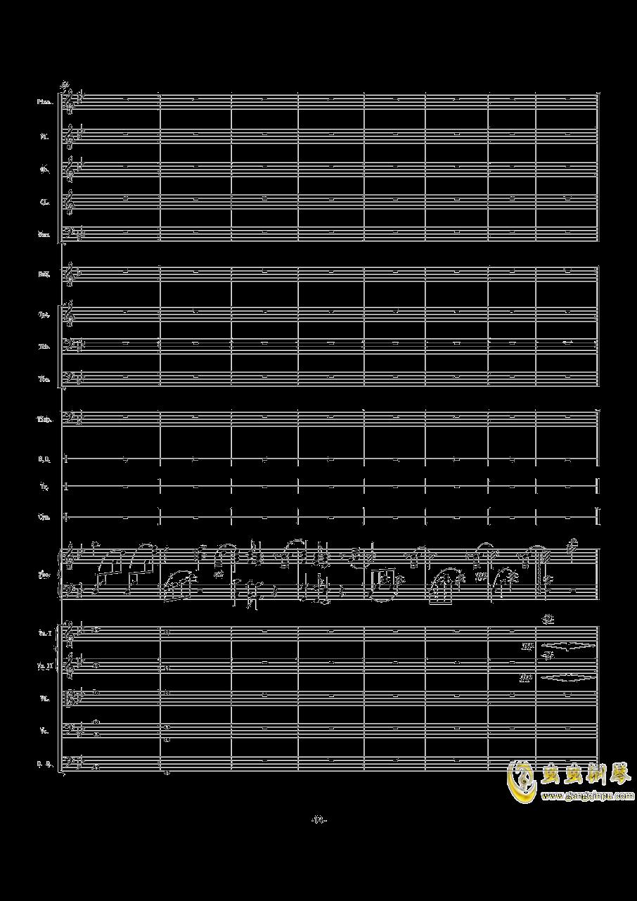Nirvana钢琴谱 第14页