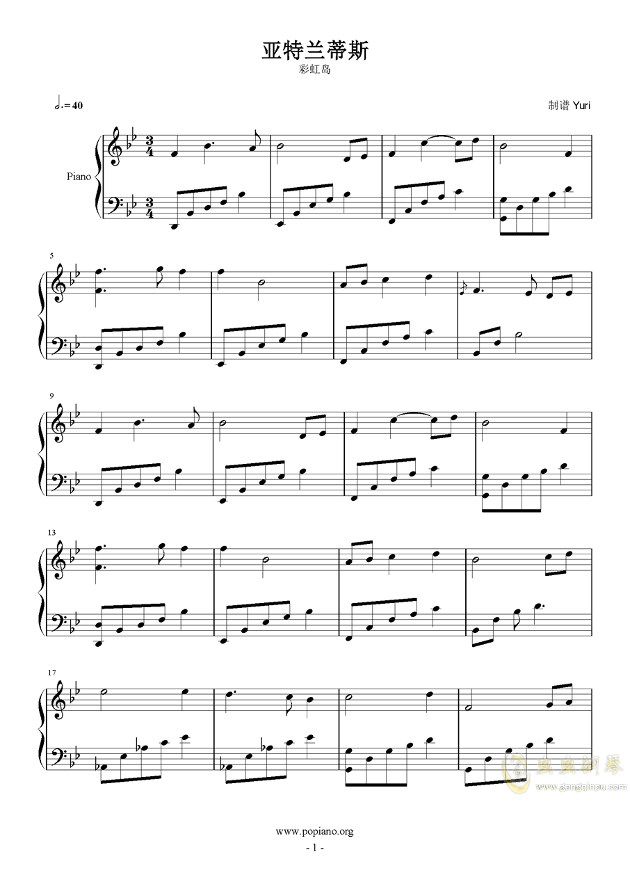 彩虹岛钢琴谱 第1页