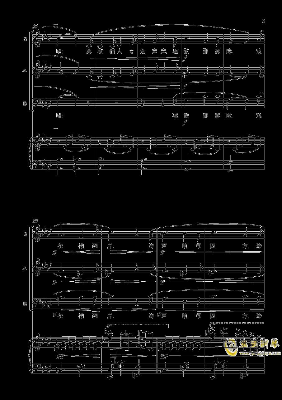 沃尔塔瓦河ag88环亚娱乐谱 第3页