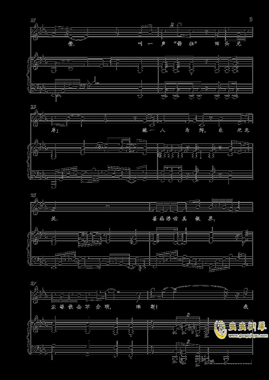 悟空ag88环亚娱乐谱 第3页