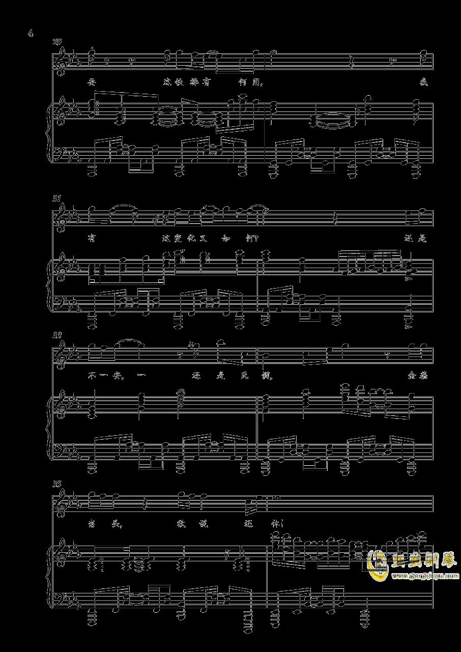 悟空ag88环亚娱乐谱 第4页