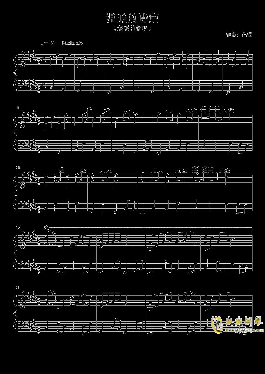 温暖的诗篇钢琴谱 第1页