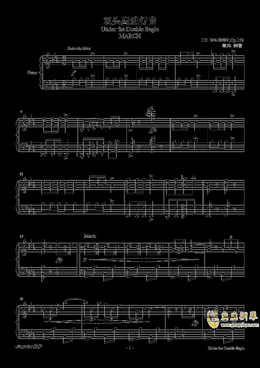 双头鹰进行曲钢琴谱 第1页