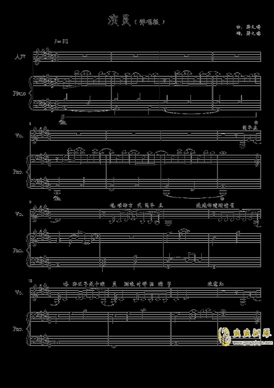 演员钢琴谱 第1页