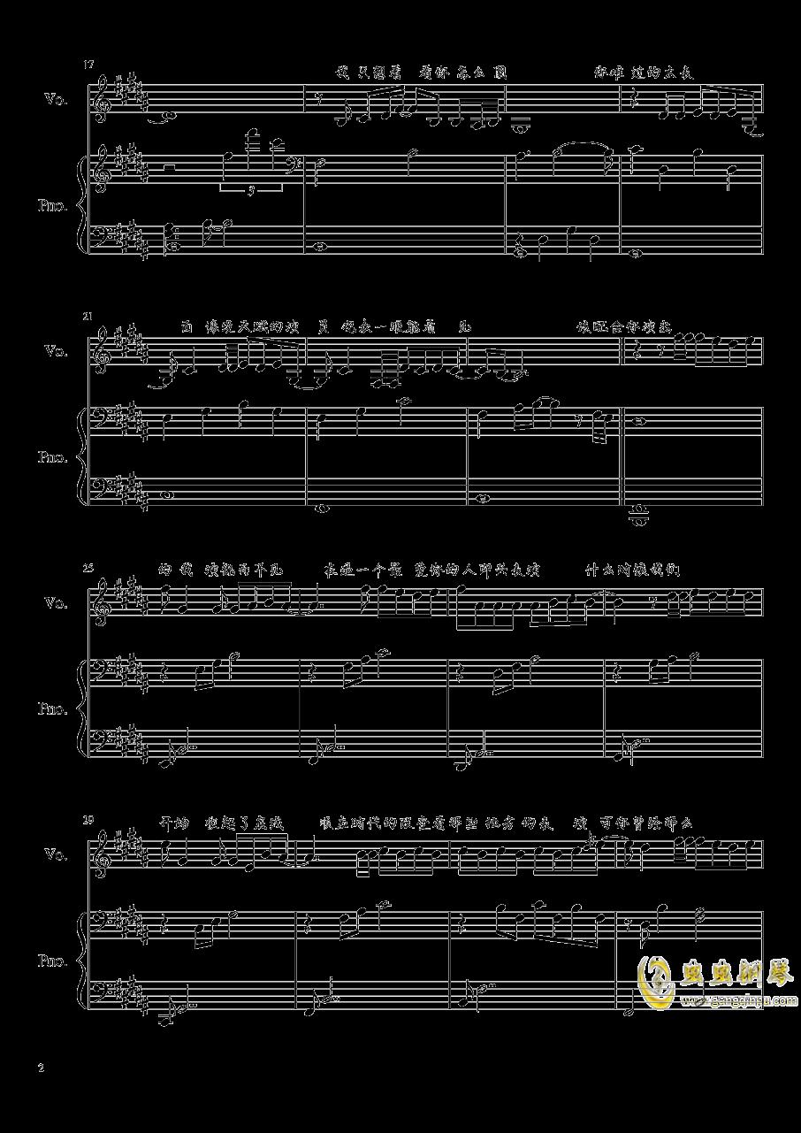 演员钢琴谱 第2页