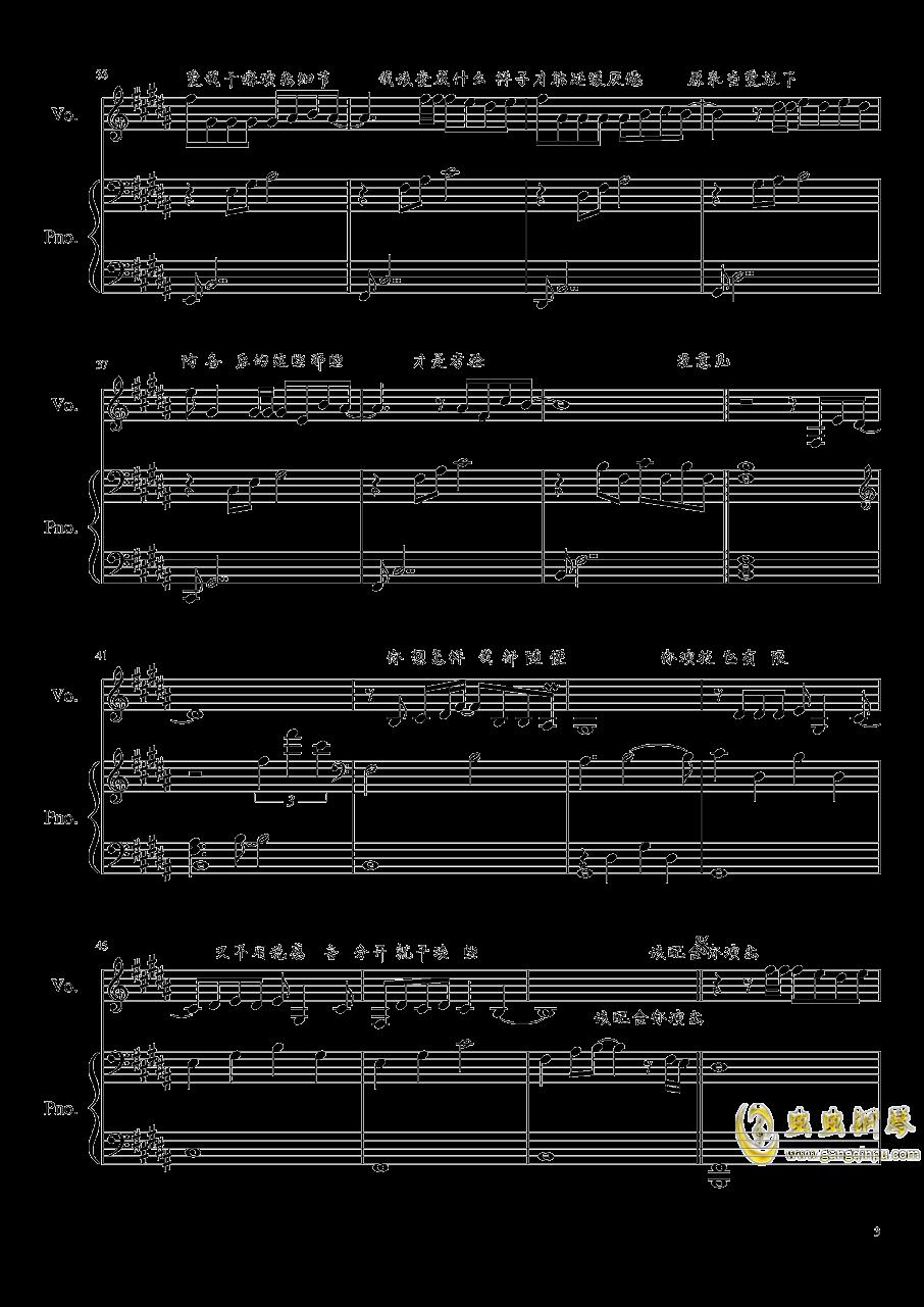 演员钢琴谱 第3页