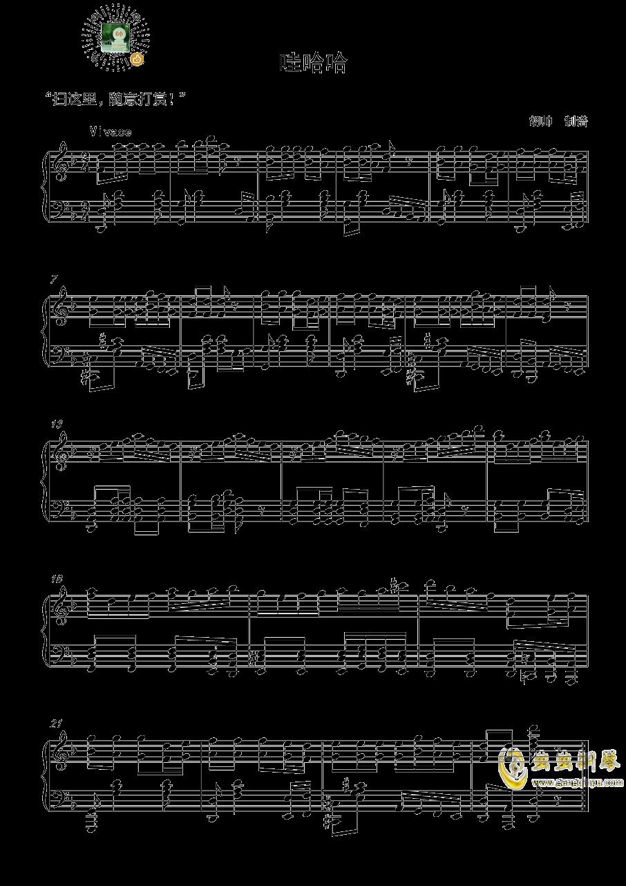 娃哈哈钢琴谱 第1页