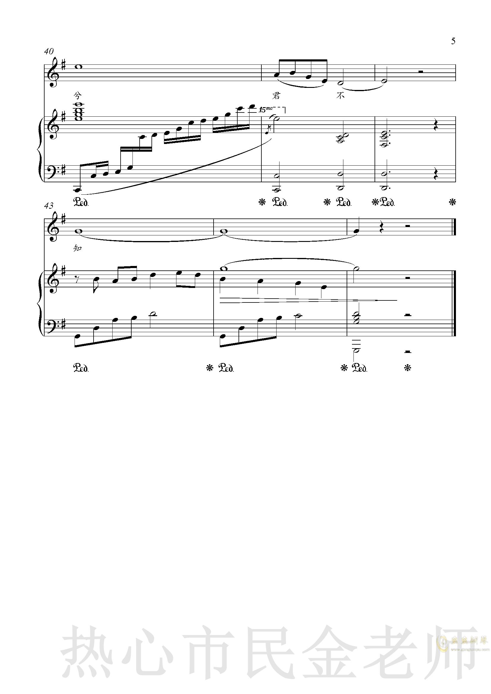 越人歌钢琴谱 第5页