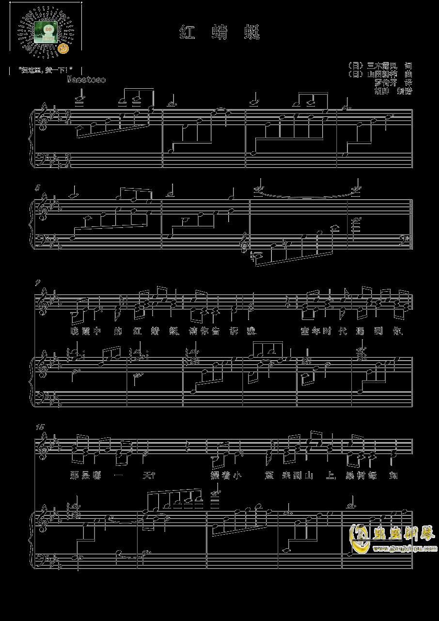 红蜻蜓钢琴谱 第1页