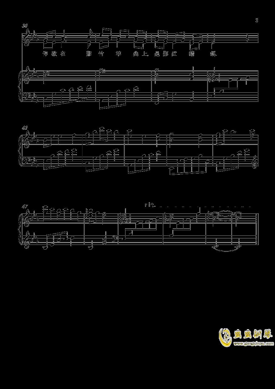 红蜻蜓钢琴谱 第3页