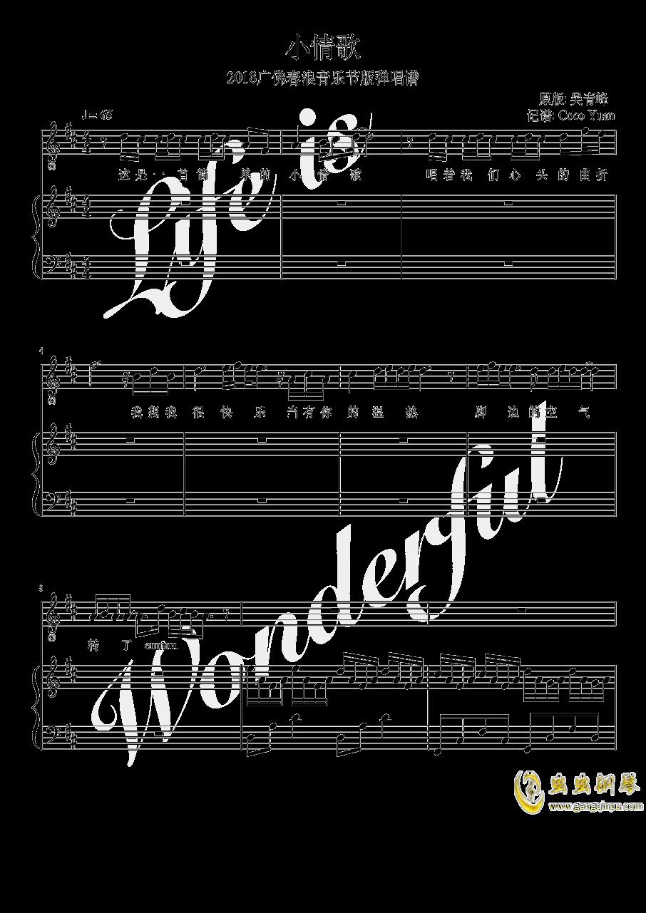 小情歌钢琴谱 第1页
