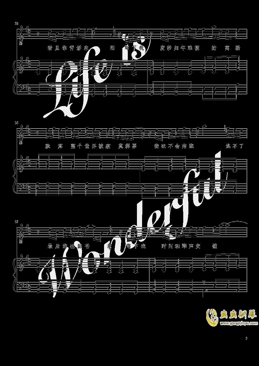 小情歌钢琴谱 第5页