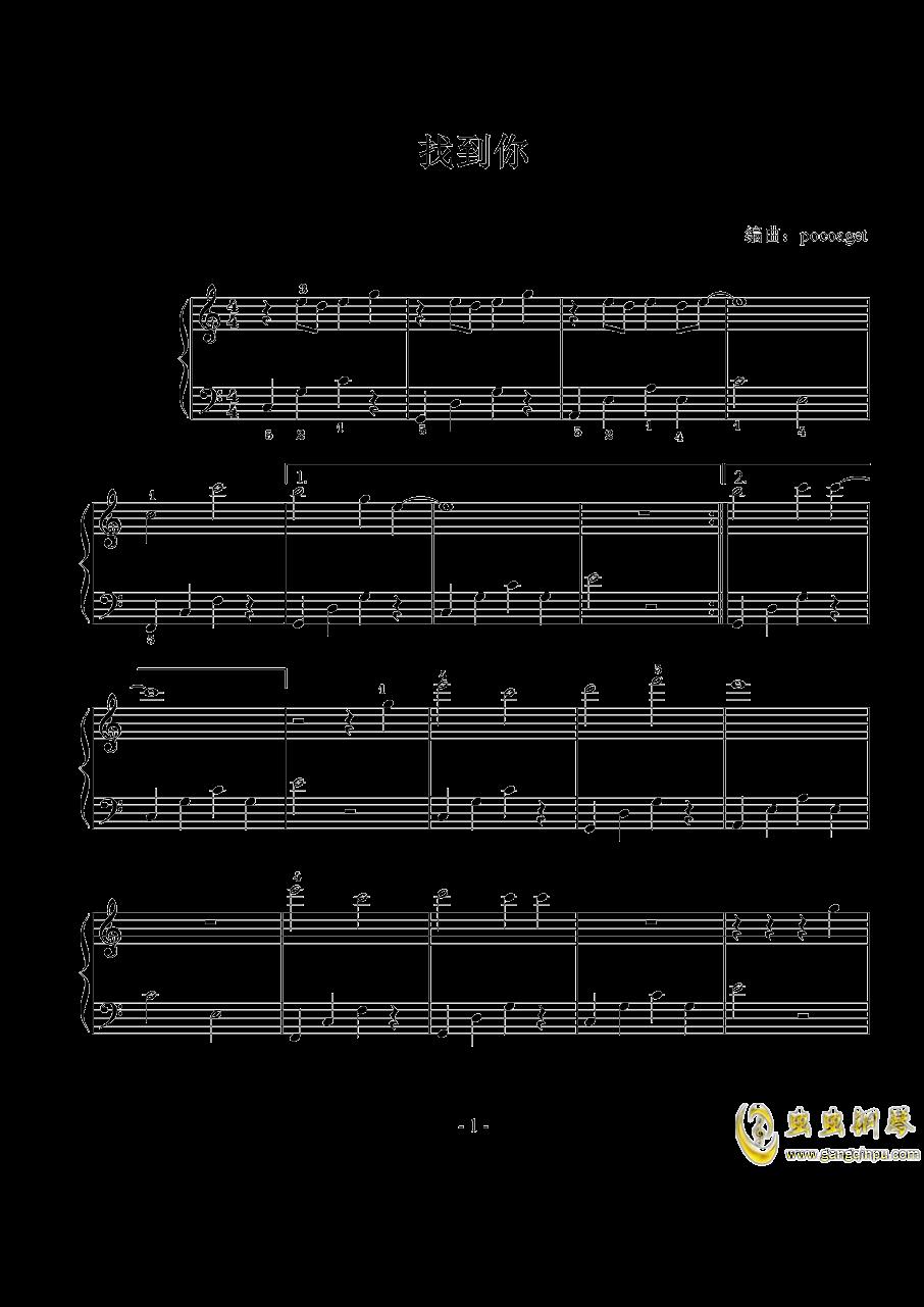 找到你钢琴谱 第1页