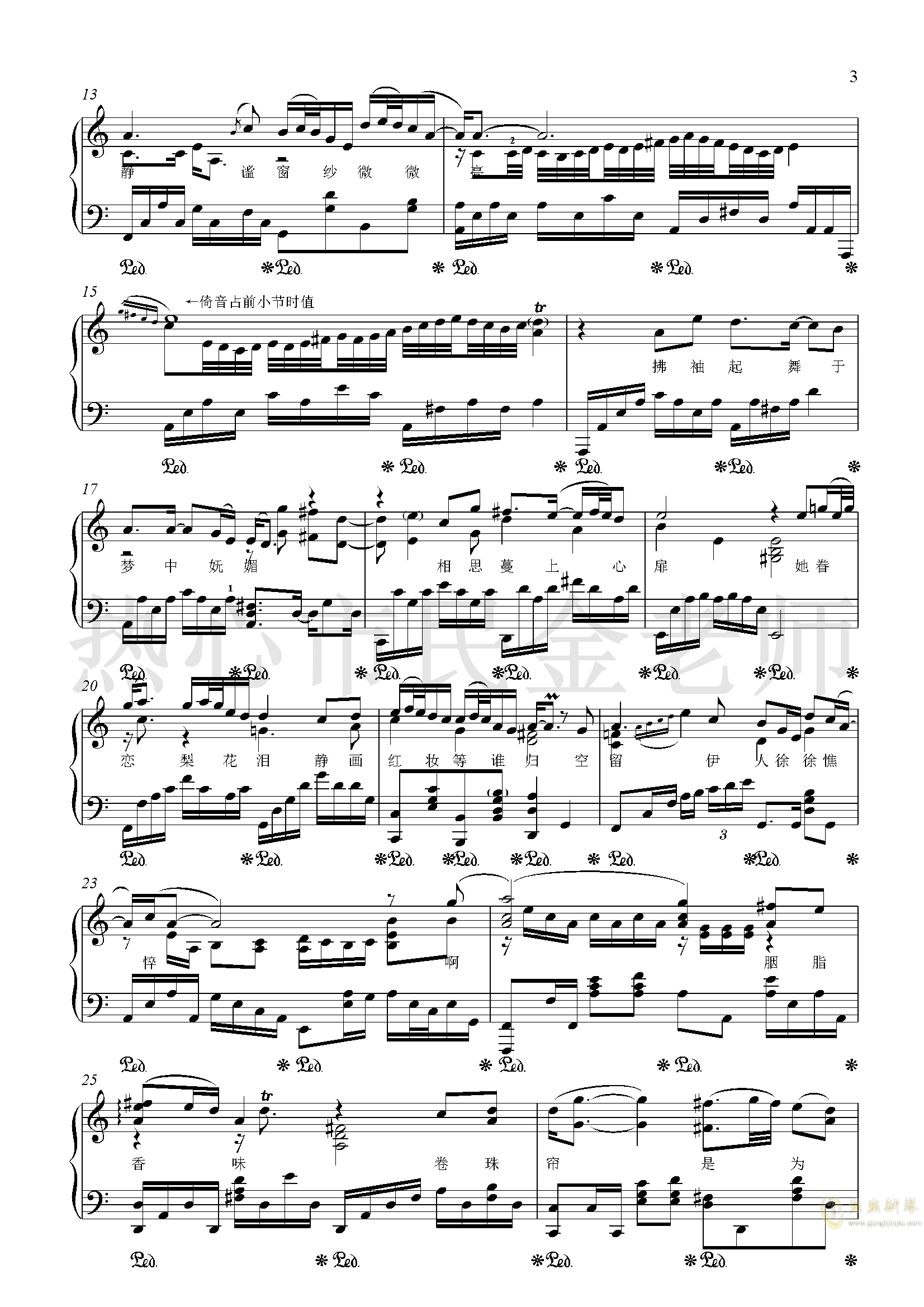 卷珠帘钢琴谱 第3页