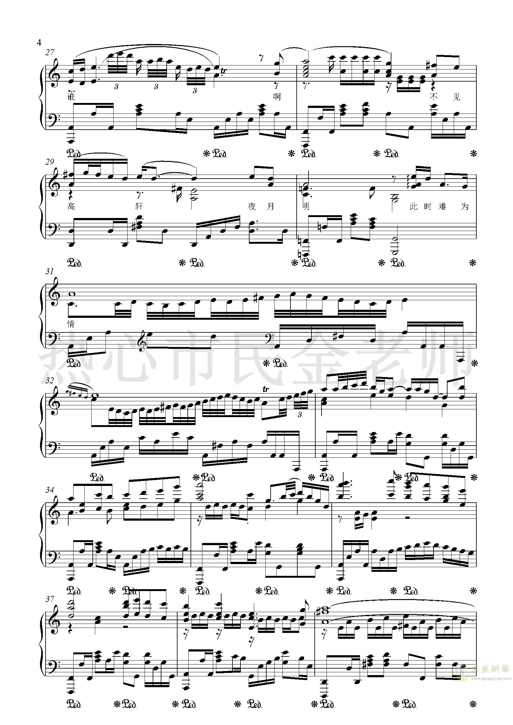 卷珠帘钢琴谱 第4页