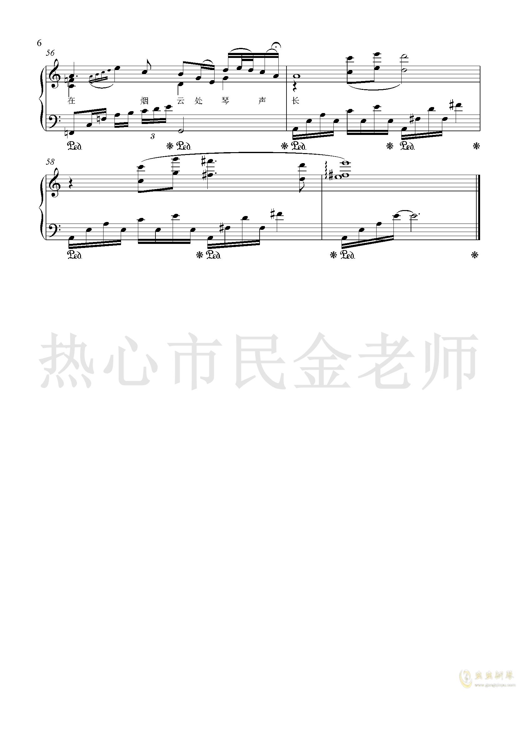 卷珠帘钢琴谱 第6页