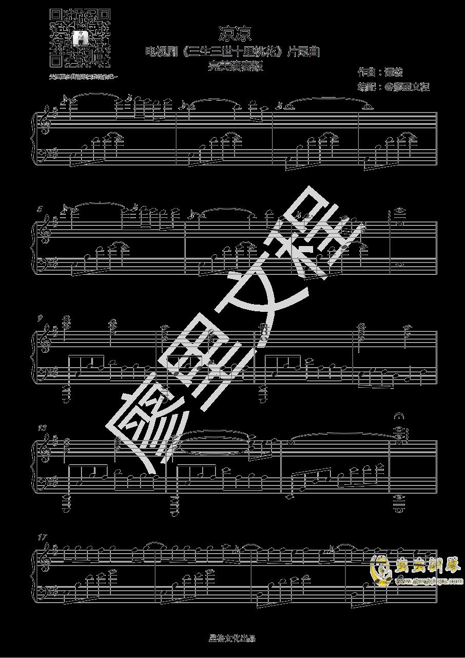 三生三世十里桃花钢琴谱 第1页