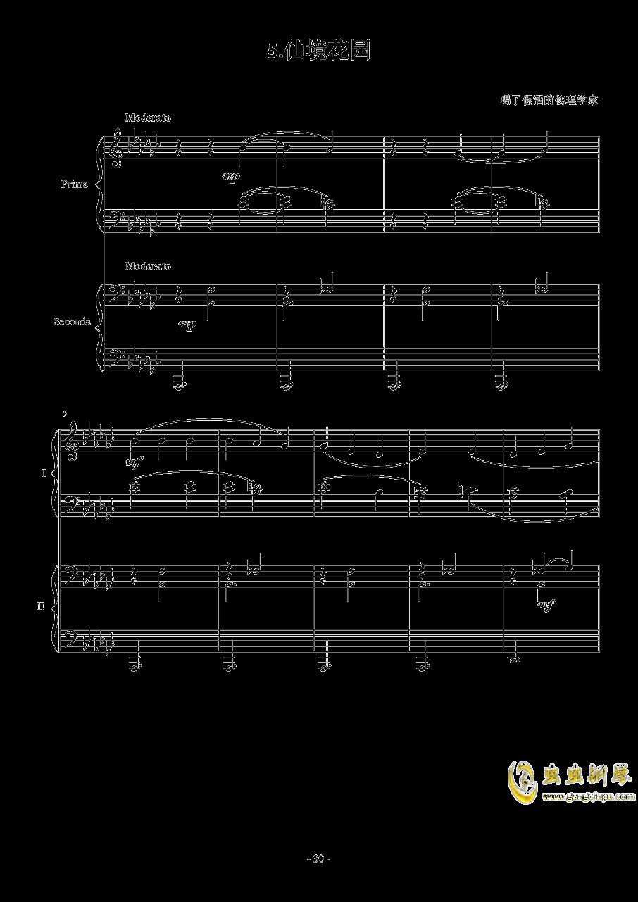 鸽爸爸,仙境花园钢琴谱 第1页